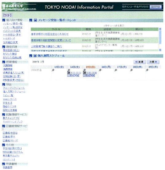 ポータル 農大 東京農業大学
